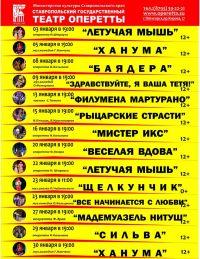 Афиша театров январь 2014 купить билет концерт киркорова в москве