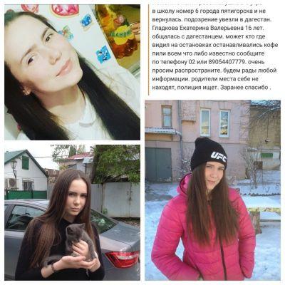 Пропавшую вПятигорске девочку могли увезти вДагестан