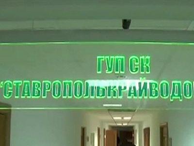 Руководителя «Ставрополькрайводоканала» будут судить заприсвоение средств