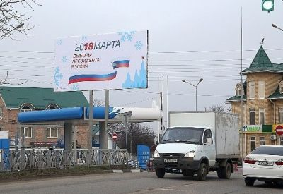 Выборы Президента Российской Федерации назначили на18марта предстоящего года