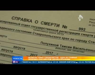 Пенсионерка скончалась вставропольской клинике из-за выходного унефрологов