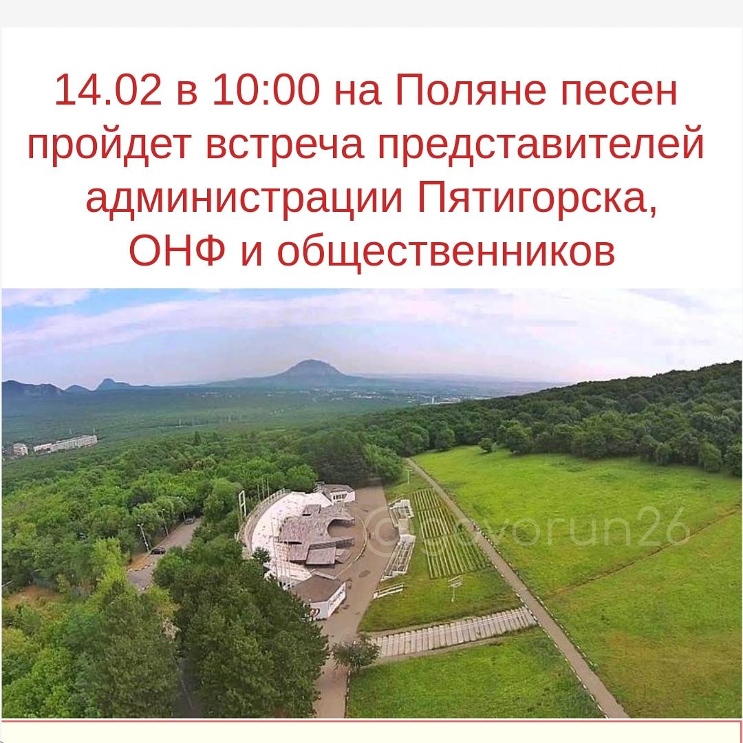На Поляне песен состоится встреча представителей администрации, ОНФ и общественников